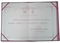 上海银玛总经理上海大学教授聘书