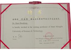 银玛内蒙古科技大学聘书
