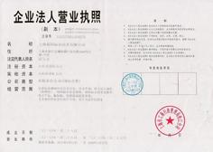 银玛企业法人营业执照