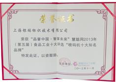 银玛喷码机十大知名品牌证书