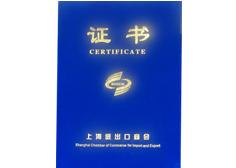 银玛上海进出口商会会员单位
