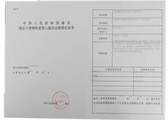 银玛中国海关进出口注册登记证书
