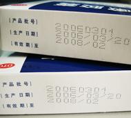 银玛标识药品包装盒喷印