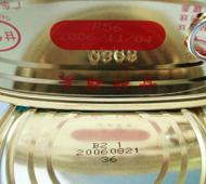 银玛标识金属罐表面喷印